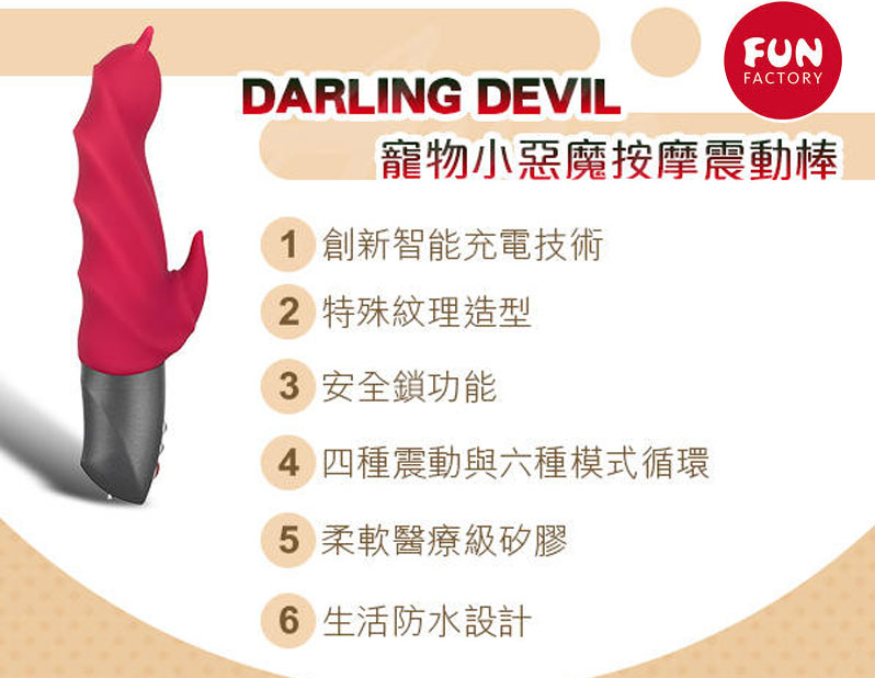 DARLING DEVIL按摩棒